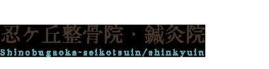 忍ケ丘で交通事故治療は「忍ケ丘整骨院・鍼灸院(しのぶがおか)」 ロゴ