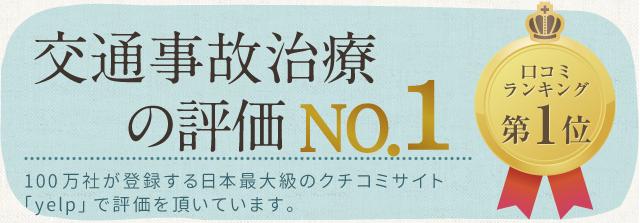 jiko-bnr-01